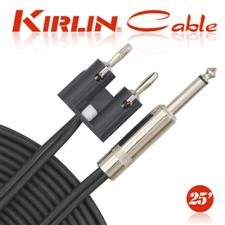 Kirlin Cables - SBC-128-25